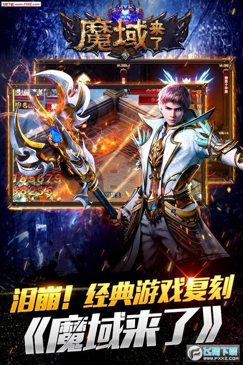 手机变态魔域255级手机变态魔域255级,幻兽是玩家并肩战斗的好伙伴
